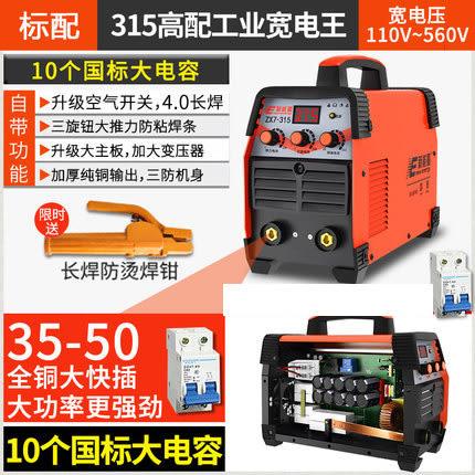 新能量315 400雙電壓110V 220v 380v兩用自動家用小型全銅工業級電焊機 亞斯藍
