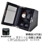 免運【饗樂生活】機械腕錶自動上鍊盒4只裝單轉座/手錶/機械錶旋轉/上鏈/搖錶盒B220-BB時尚黑
