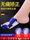 分趾器 腳趾矯正器男女士拇外翻大母腳趾頭男士女可以穿鞋分離分趾器 愛丫 新品