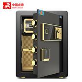 虎牌保險櫃家用小型45/60CM 辦公指紋保險箱防盜 全鋼智慧保管箱