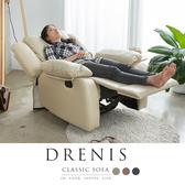 單人位 機能可躺式沙發/德瑞尼斯/3色/H&D東稻家居