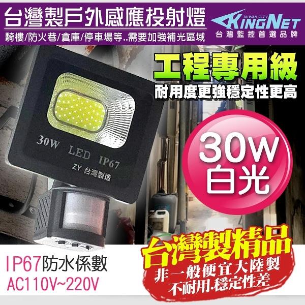 監視器攝影機 KINGNET 工程級 紅外線感應燈 台灣製 LED 30W 戶外防水防塵 IP67 照明燈