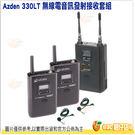 Azden 330LT 雙頻道無線一對二領夾式麥克風套組 公司貨 領夾MIC  330UPR EX-50 35BT