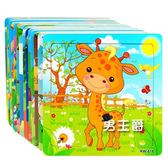 拼圖9/20片 寶寶幼兒童積木質拼圖2-3-4-5-6歲早教益智力立體拼插玩具(免運)