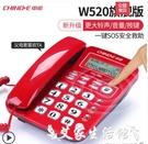 電話機 中諾老人電話機座機家用有線固話免提通話來電顯示大按鍵鈴聲屏幕 艾家