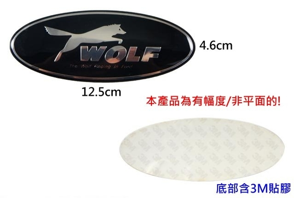 FORD 福特 WOLF 立體貼標 車標 廠徽 12.5x4.6cm ESCAPE TIREEA MAV FOCUS