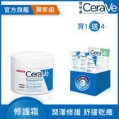CeraVe適樂膚 長效潤澤修護霜340g 加量組