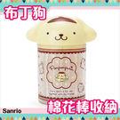 日本限定 布丁狗 可愛造型 棉花棒 收納盒 日本製 該該貝比日本精品 ☆