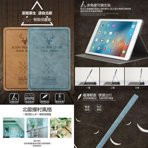 復古鹿頭2018新iPad保護套2017保護殼air2超薄Air3全包邊pro10.5平板mini5皮套iPad234殼