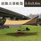 遮陽防水碟形天幕帳蓬5.5x5.6m...