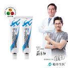 【即期】船井celadrin適立勁舒緩乳霜 買一送一 - 2020/11/29