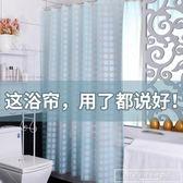 浴簾防水加厚防霉隔斷簾浴室衛生間淋浴洗澡間簾子布門簾掛簾『韓女王』