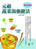 (二手書)彩色圖解版元祖蔬菜湯強健法