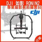 可傑 DJI 如影 RONIN2 專業級影視攝影雲台 穩定器 輕鬆捕捉想要拍的任何場景!!!