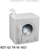 【南紡購物中心】林內【RDT-62-TR-W_NG1】6公斤瓦斯乾衣機天然氣
