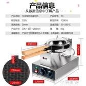 雞蛋仔機商用電熱燃氣煤氣qq滋蛋仔機家用做雞蛋仔的機器CY『小淇嚴選』