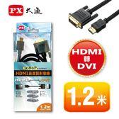 ★PX大通★HDMI轉DVI線1.2米 HDMI-1.2MMD