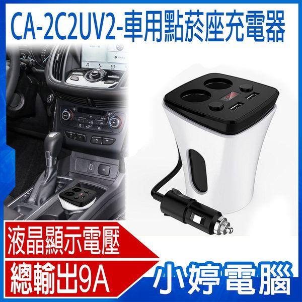 全新 CA-2C2UV2多功能智慧 最大9A輸出 2USB+雙孔車充 強化PE能量罐 螢幕顯示【24期零利率】