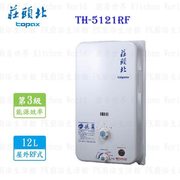 【PK廚浴生活館】高雄莊頭北 TH-5121RF 12L安全熱水器(另有10L) ☆ TH-5121 智慧調溫 實體店面 可刷卡