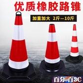 路障 橡膠路錐70cm反光錐路障50cm雪糕禁止停車警示柱交通錐隔離墩 WJ百分百