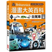 漫畫大英百科(科技9)自駕車