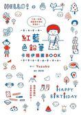 (二手書)紅藍色鉛筆卡哇伊插畫BOOK