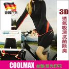 四面彈性頂級彈性萊卡平滑紮實透氣布料  反光印花  COOLMAX專利坐墊
