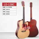 吉他 LD138民謠吉他41寸木吉他初學者新手入門吉它學生用男女T 2款