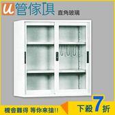 雙門透明文書櫃/三層櫃/玻璃櫃/辦公鐵櫃/置物櫃/收納