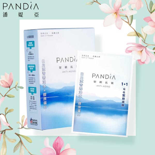 【Pandia潘媞亞】1+1QQ緊緻面膜(台灣之美系列8片裝)