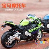 摩托車模型 雅馬哈r1寶馬1:12摩托車模型合金屬油箱仿真機車收藏街車擺件玩具 多款可選