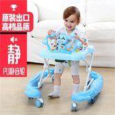 嬰幼兒童寶寶學步車7-18個月防側翻多功能可折疊防O型腿手推可坐HL 【好康八八折】