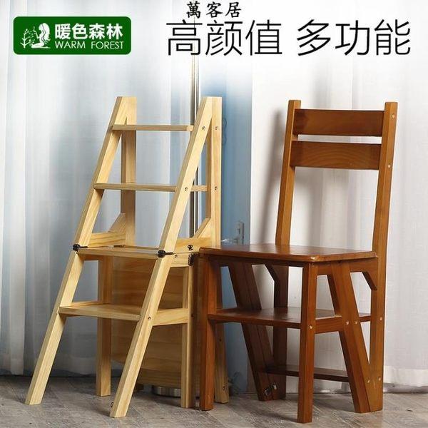 實木可變形四步梯椅室內多功能家用折疊梯子椅子 萬客居