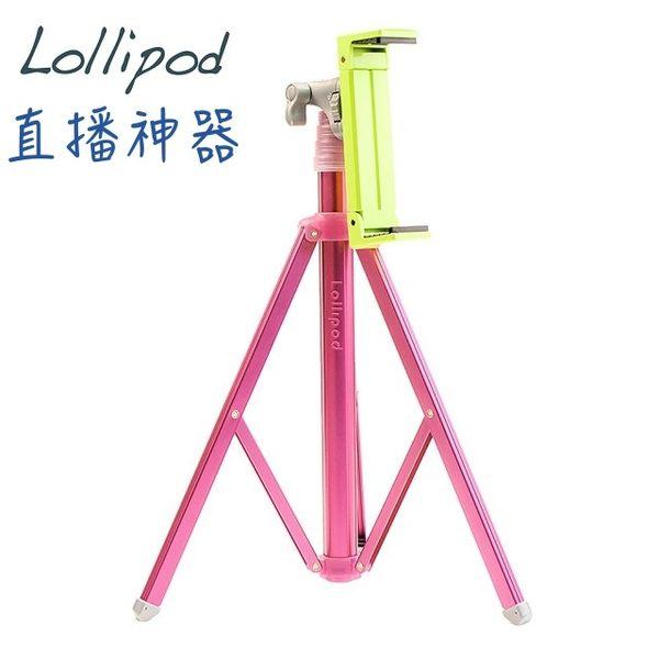 【和信嘉】Faith Lollipod 自拍樂 腳架 附平板夾 直播腳架  自拍棒 自拍腳架 自拍桿腳架