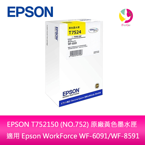 EPSON T752150 (NO.752) 原廠黃色墨水匣 /適用 Epson WorkForce WF-6091/WF-8591