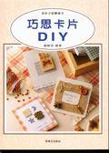 書美術才藝叢書(3 ):巧思卡片DIY