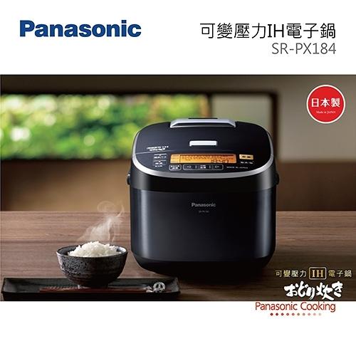 【靜態展示福利機↘分期0利率】Panasonic 國際牌 SR-PX184 可變壓力IH電子鍋 19項炊煮行程 公司貨