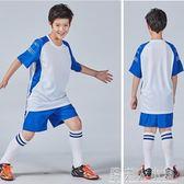 兒童足球服套裝男童短袖足球訓練服比賽服隊服小孩學生足球衣 錢夫人小鋪