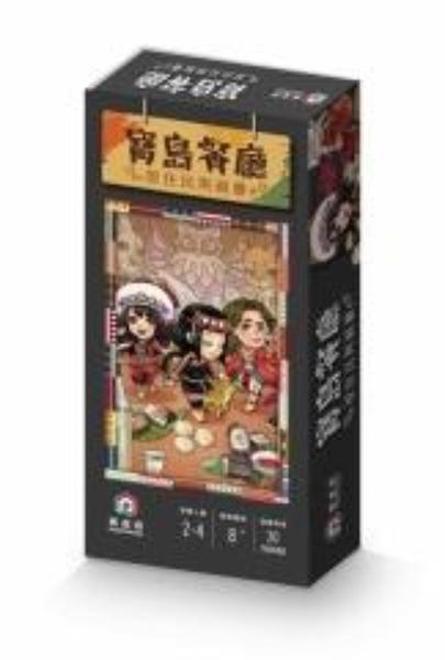 『高雄龐奇桌遊』 寶島餐廳 隨身版 Indigenous restaurant pocket 繁體中文版 正版桌上遊戲專賣店