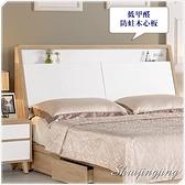 【水晶晶家具/傢俱首選】JM1635-8 伯妮斯5呎低甲醛雙人被儲式床頭箱~~附插座~~床底另購