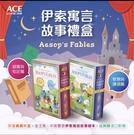 維維樂 ACE 伊索寓言故事禮盒 誠實與知足(紅)+智慧與謙遜(藍) 共兩盒