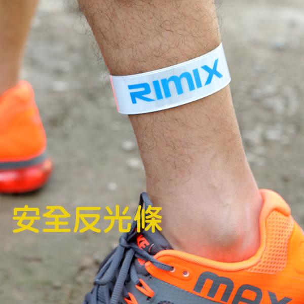 RIMIX 運動安全反光條 自動扣緊反光帶【花赤Run】