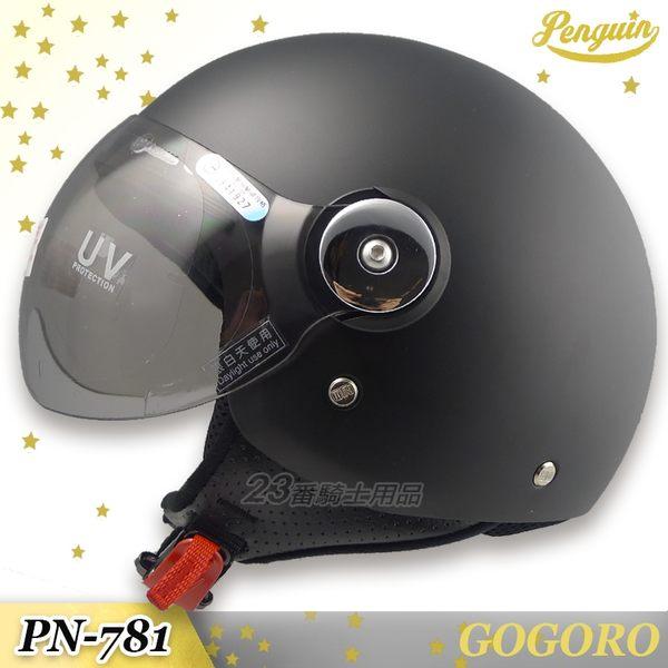 Penguin PN-781 海鳥牌 霧黑 半罩安全帽 OTO 內襯全可拆 飛行鏡片 Gogoro 同款 PN781M