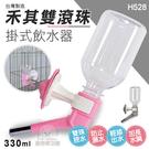 H528台灣製禾其雙滾珠掛式飲水器 寵物飲水器 小型犬用 掛式飲水器 禾其飲水器