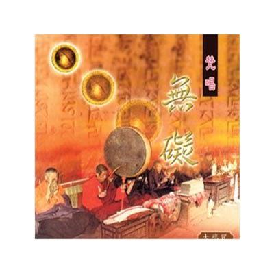 1039-無礙(大悲咒梵唱)CD