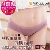 女性低腰內褲 莫代爾纖維 微笑MIT台灣製 No.8862 (5件組)-席艾妮SHIANEY