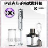 【新莊信源】300W~伊萊克斯Electrolux 設計家系列專業級手持式攪拌棒 (ESTM7804S)*免運+線上刷