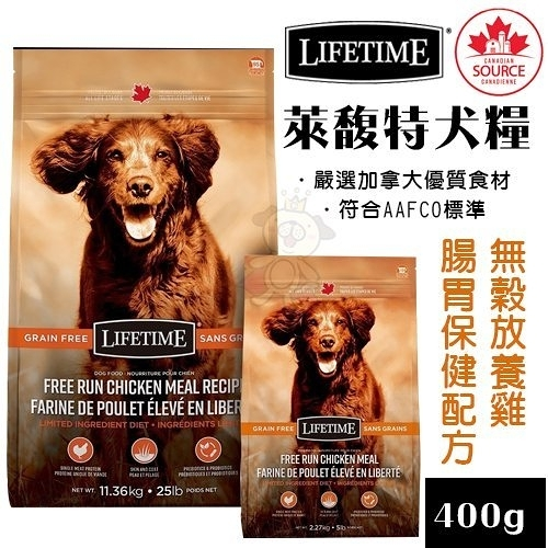 LIFETIME萊馥特 無穀放養雞-腸胃保健配方400g.特別添加益生元及益生菌.犬糧