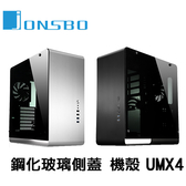 JONSBO 喬思伯 UMX4 鋼化玻璃側蓋 鋁合金面板 機殼 ATX/Micro-ATX