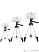 手機直播支架三角架相機錄像視頻自拍照戶外桌面設備三腳架通用   (橙子精品)